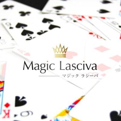 【MagicLasciva(マジックラシーバ)】