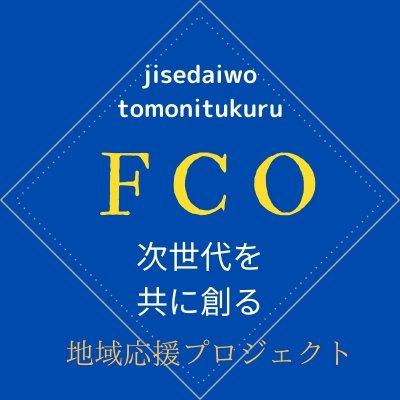 FCO  ECデパート|オンラインショッピング|コンサルティング|動画作成.編集|