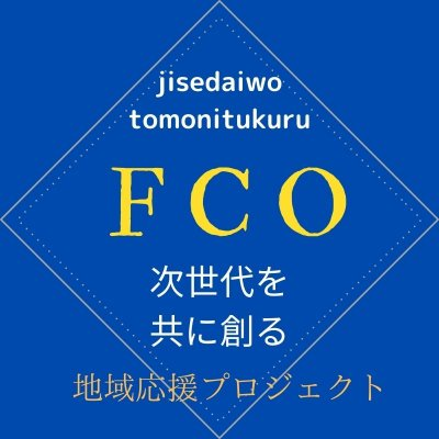 FCO  ECデパート