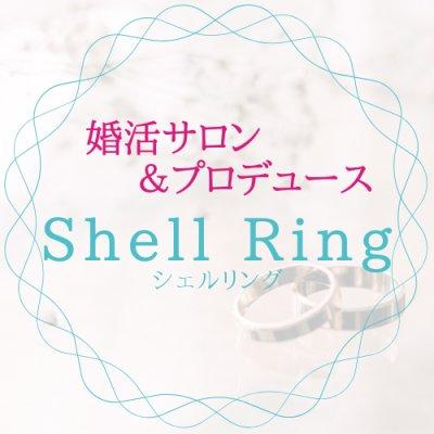 シェルリング