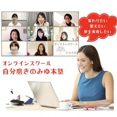 大人女性のオンラインスクール自分磨きのみゆ木塾