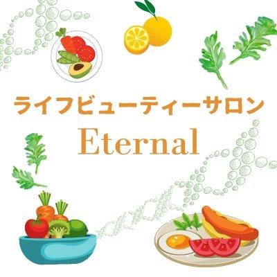 ライフビューティーサロン 〜Eternal〜