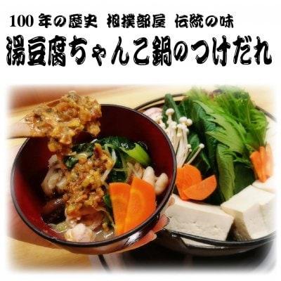 100年の歴史を売るちゃんこ屋さん【相撲ばる魁ちゃん】