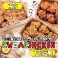 チョアチキン(CHOA CHICKEN)下北沢店
