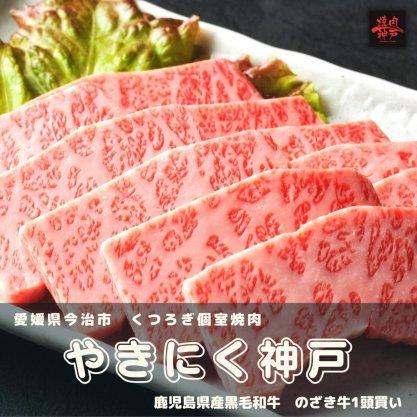 創業1978年 上質なお肉にこだわり和牛一頭買い!希少部位・やわらか赤身肉が旨い!【今治 やきにく神戸】