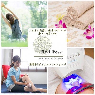 沖縄市のボディケアサロン『Re Life/リライフ』