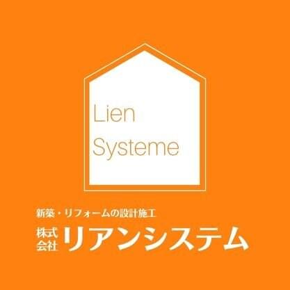 株式会社リアンシステム〜PanasonicリフォームClub〜