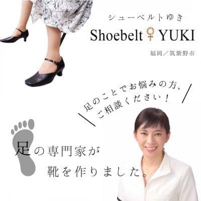 フットケアサロン「Shoebelt YUKI/シューベルトユキ」