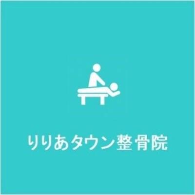 綱島で唯一の痛み・しびれ治療の専門院|りりあタウン整骨院