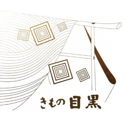 きもの目黒 旭川  【商品紹介・通販サイト】