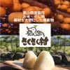 富山県南砺市【さくさく村】農産物オンラインショップ