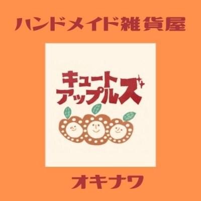 カラフル♬ハンドメイドショップ【キュートアップルズ】オキナワ