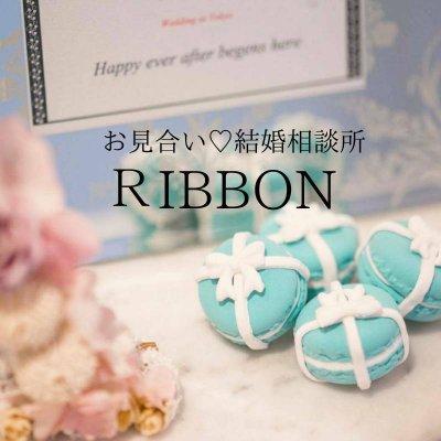 お見合い 結婚相談所 RIBBON