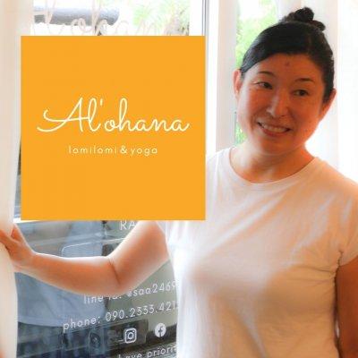 【 lomilomi&yoga Al'ohana 】 ハワイアンロミロミとヨガのサロン|ココロとカラダをゆるませる癒し空間