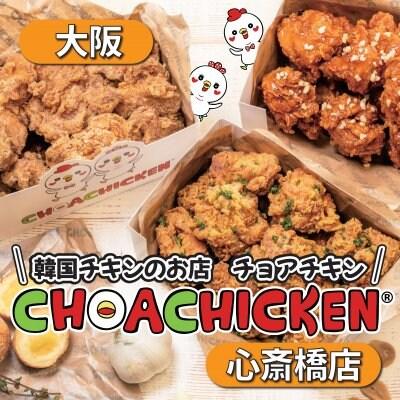 チョアチキン心斎橋店