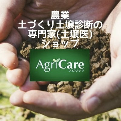 【AgriCareアグリケア 国際有機公社】オンラインショップ