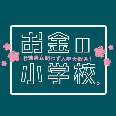 「お金の小学校」子育て世代〜シニア世代、老若男女問わず入学歓迎!!