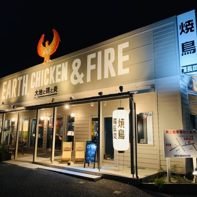 EARTH CHICKEN & FIRE  アースチキンアンドファイヤー