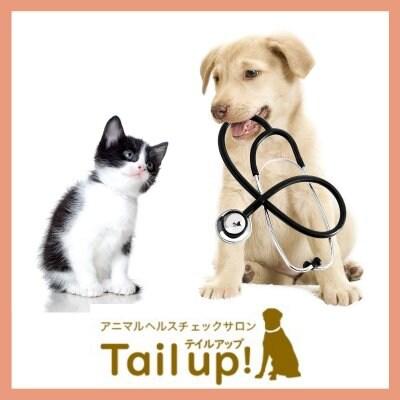 アニマルヘルスチェックサロン Tail up !