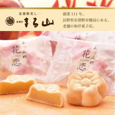 里菓抄 まる山~丸山菓子舗~