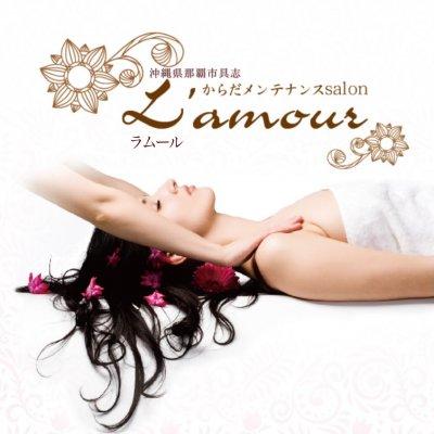 L'amour(ラムール)