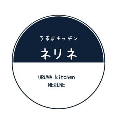 うるまキッチン ネリネ