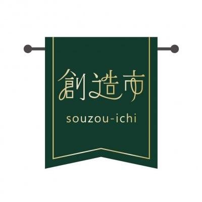 創造市souzouichi