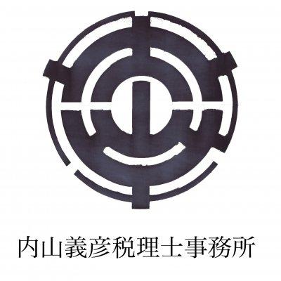 内山義彦税理士事務所