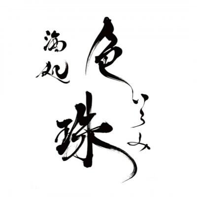 新潟の多彩な料理や地酒が味わえる 那覇市松山の小料理屋 酒処 色珠(いろみ)