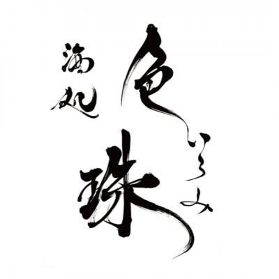 酒処 色珠(いろみ)