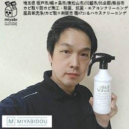 雅堂(ミヤビドウ)