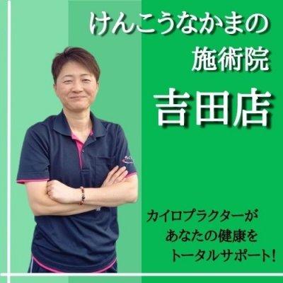 けんこうなかまの施術院 吉田店
