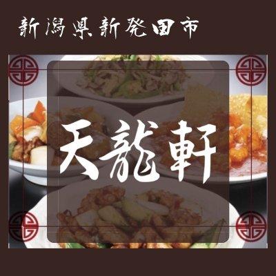 手作り餃子、中華総菜の通販天龍軒