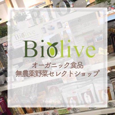 Biolive(ビオリーブ)