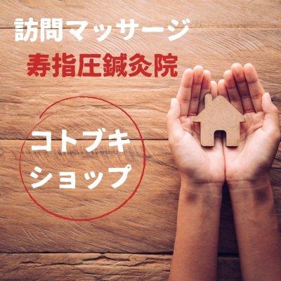 訪問マッサージ寿指圧鍼灸院〜コトブキショップ〜