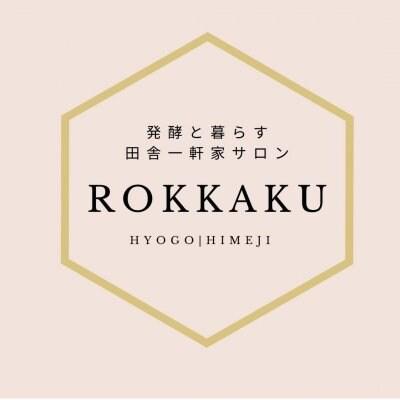 発酵と暮らす田舎一軒家サロン「ROKKAKU」