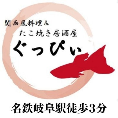 たこ焼き居酒屋ぐっぴぃ/たこ焼き粉通販