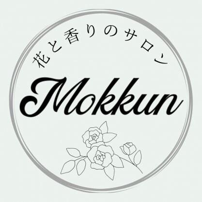 花と香りのサロン〜Mokkun〜