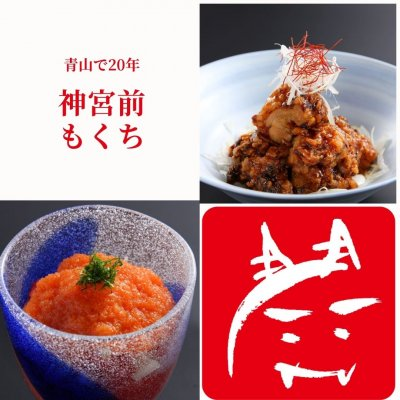 神宮前もくちー表参道・青山の和食店