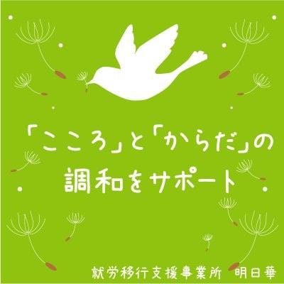 明日華@心身の調和をサポート