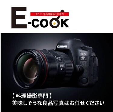 E-COOK   ECサイト 食品料理撮影専門