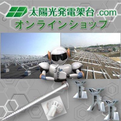 太陽光発電架台.COM オンラインショップ