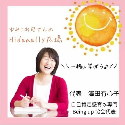 Mother's Love Story