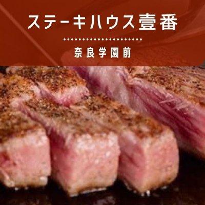 奈良学園前 ステーキハウス 壹番(いちばん) 鉄板焼き  黒毛和牛ステーキ  ICHIBAN