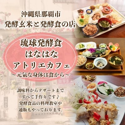 琉球発酵食はなはなアトリエカフェ