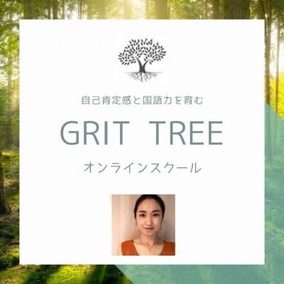 自己肯定感と国語力を育むオンラインスクール GRIT TREE