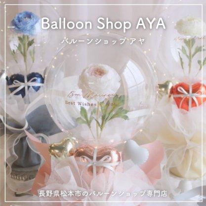お誕生日や結婚式に最適!長野県松本市のバルーン電報のバルーンショップアヤ