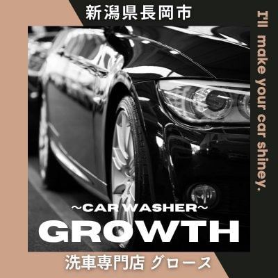 洗車専門店 〜car washer〜 GROWTH