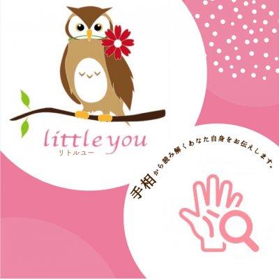 little you(リトル・ユー)手相鑑定