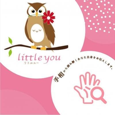 little you(りとるゆー)手相鑑定